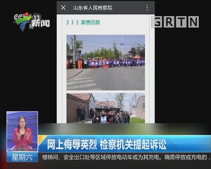 网上侮辱英烈 检察机关提起诉讼