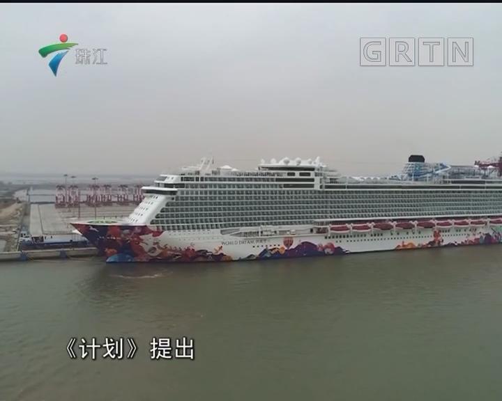 广州:申报自由贸易港 打造世界级航运枢纽