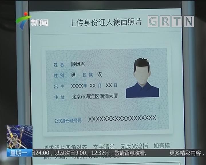 透视:网约车安全问题 滴滴顺风车回归 接单需人脸识别