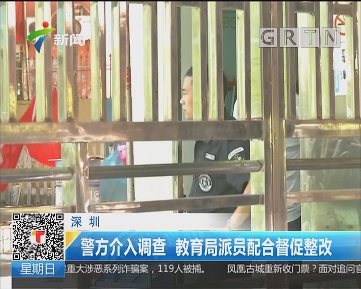 深圳:幼儿园保安涉嫌猥亵6岁孩童被刑拘