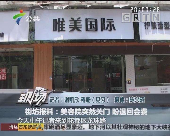 街坊报料:美容院突然关门 盼退回会费