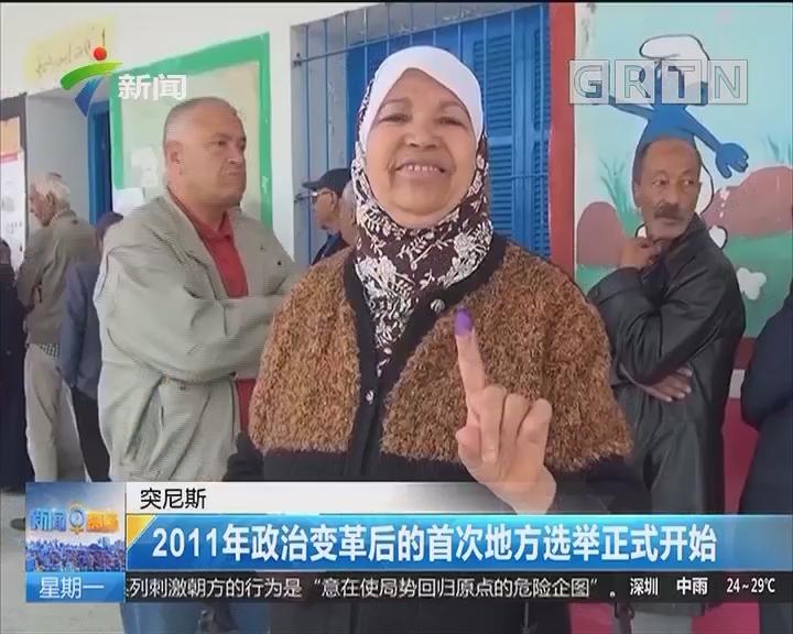 突尼斯:2011年政治改革后的首次地方选举正式开始