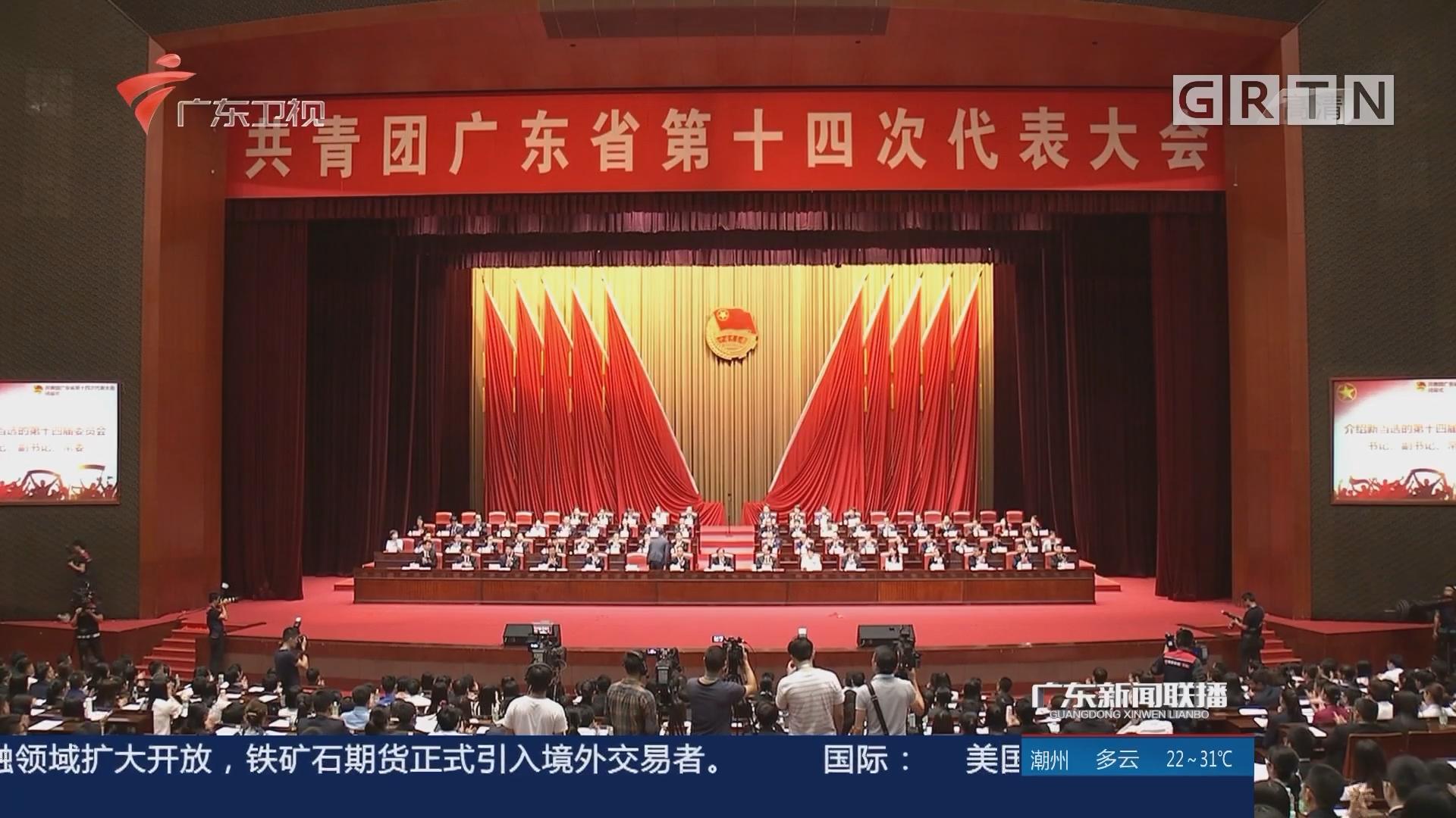 共青团广东省第十四次代表大会闭幕 60万团员同步重温入团誓词