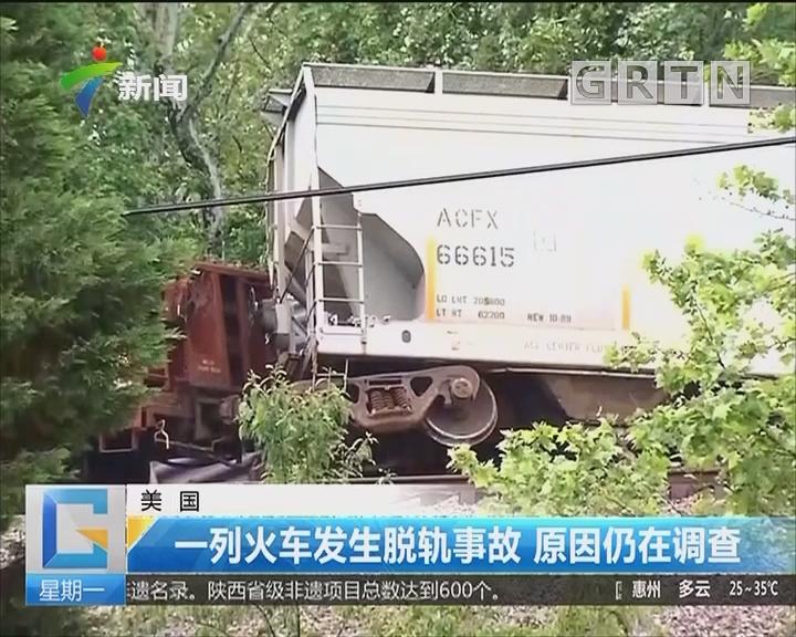 美国:一列火车发生脱轨事故 原因仍在调查