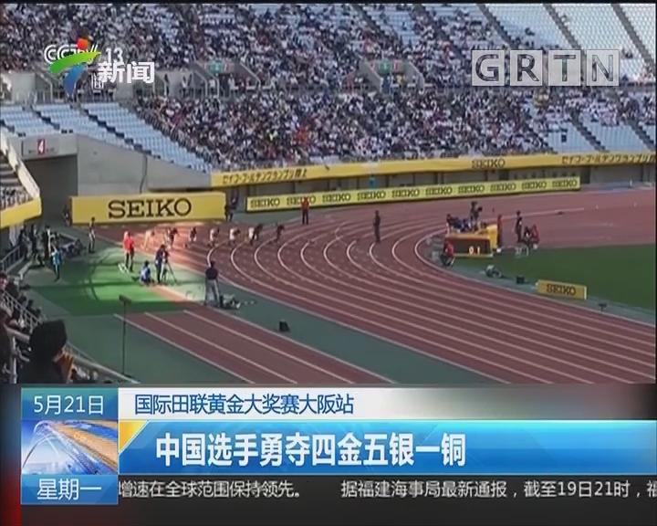 国际田联黄金大奖赛大阪站:中国选手勇夺四金五银一铜