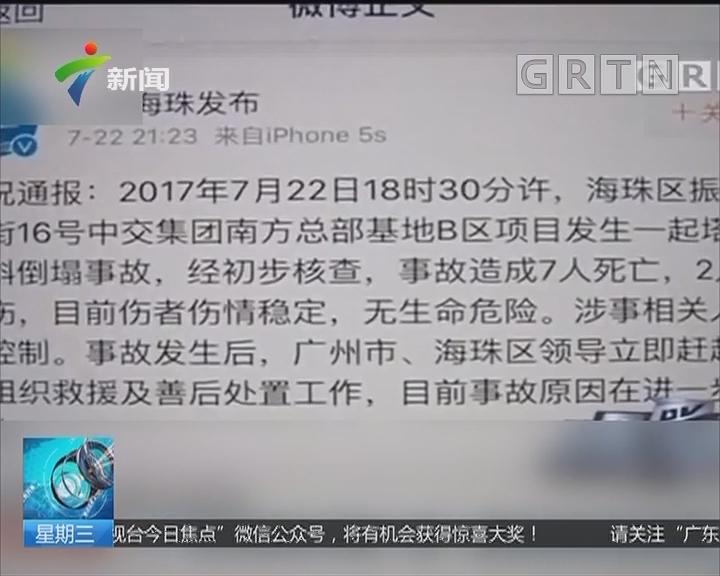 """""""7.22""""塔吊坍塌较大事故:工人违规饮酒作业所致 55人被追责"""