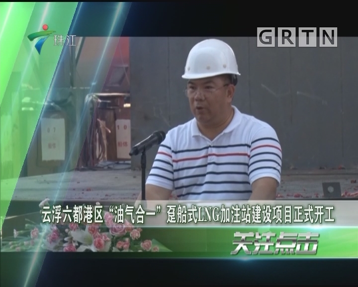 """云浮六都港区""""油气合一""""趸船式LNG加注站建设项目正式开工"""