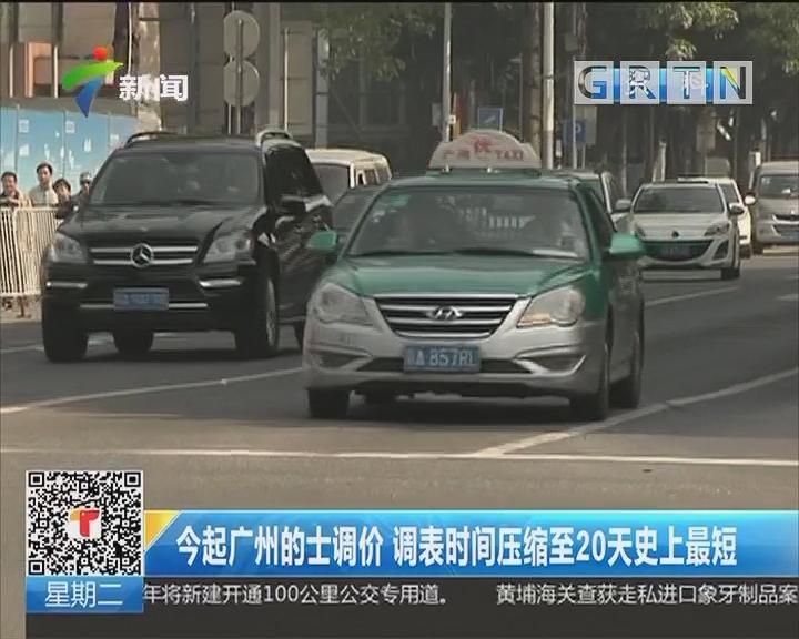 今起广州的士调价 调表时间压缩至20天史上最短