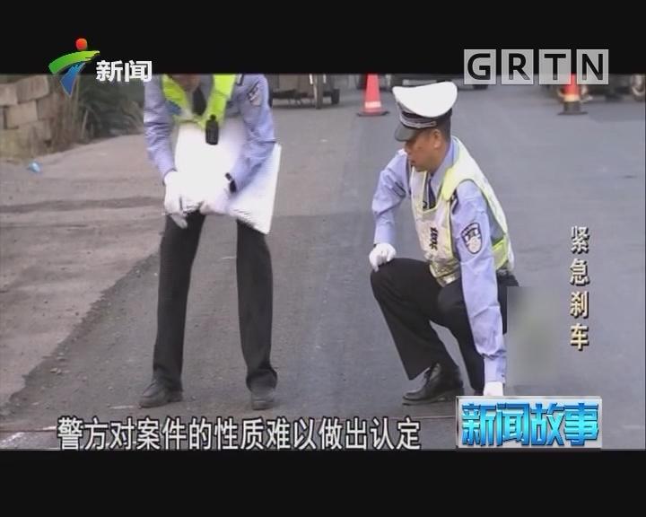 [2018-05-14]新闻故事:紧急刹手