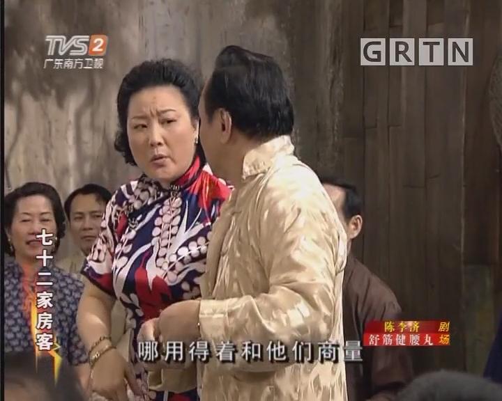 [2018-05-12]七十二家房客:粤曲私伙局(下)