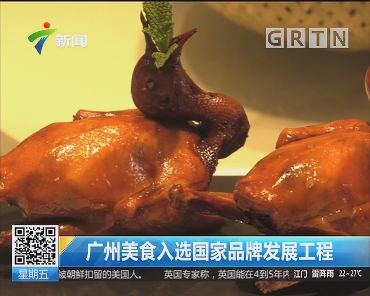 广州美食入选国家品牌发展工程