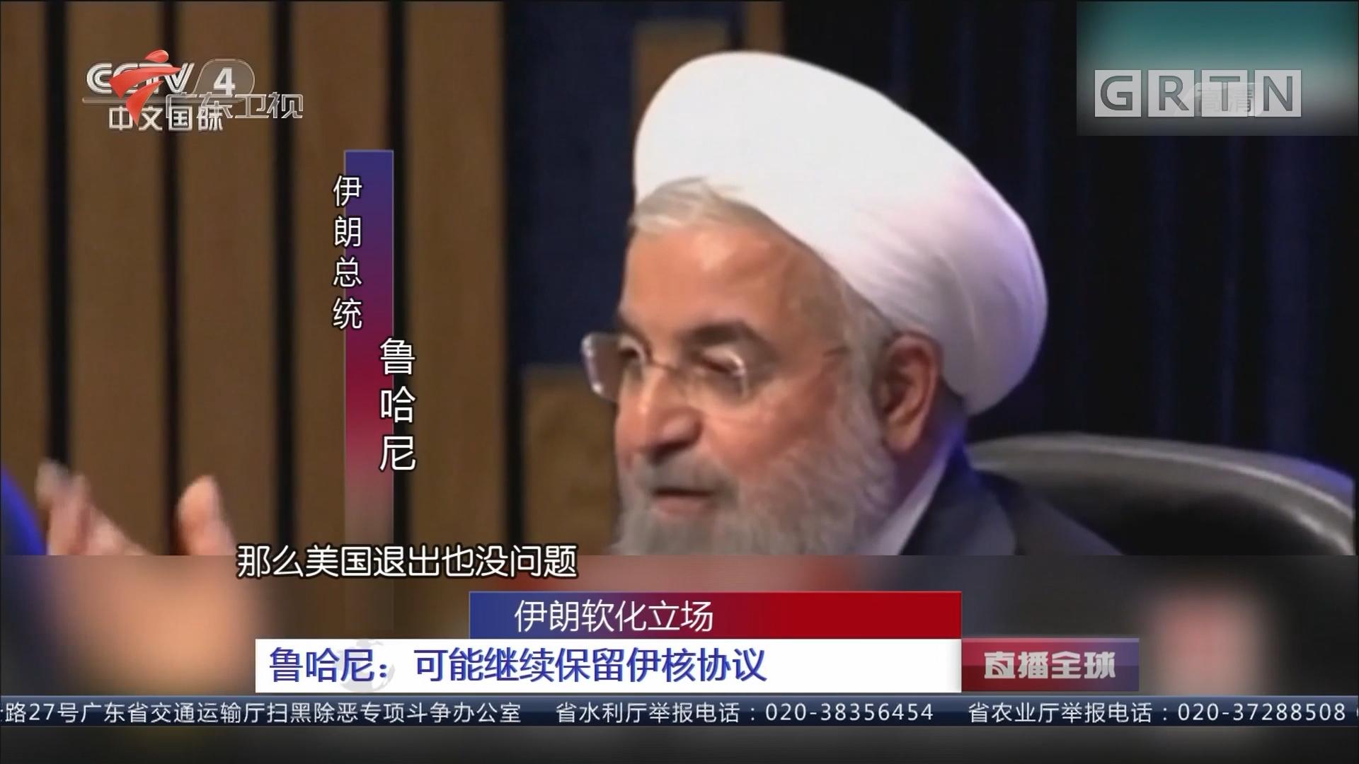 伊朗软化立场 鲁哈尼:可能继续保留伊核协议
