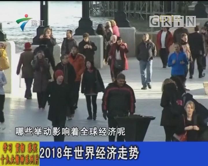 2018年世界经济走势