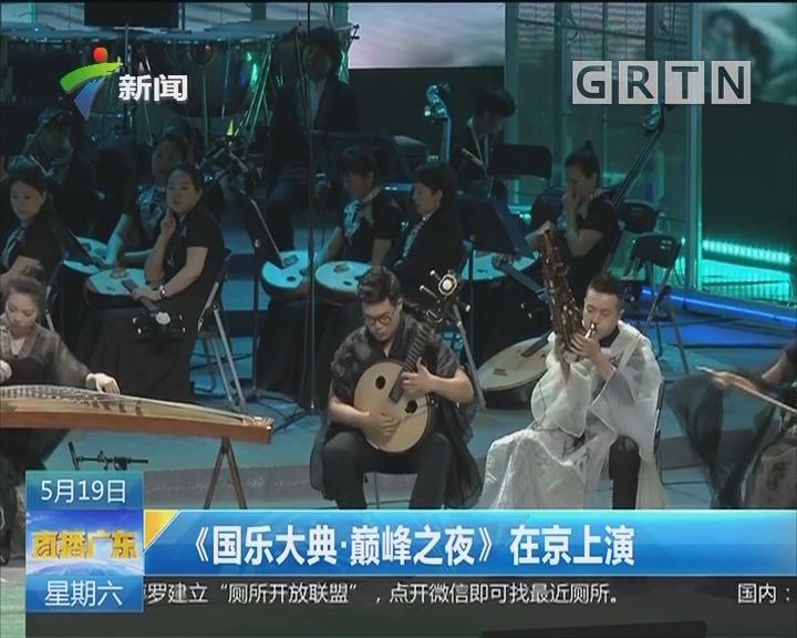 《国乐大典·巅峰之夜》在京上演