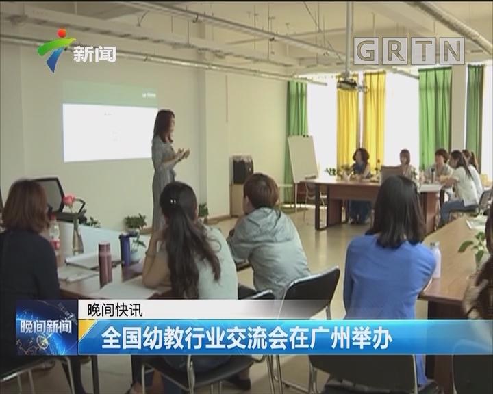 全国幼教行业交流会在广州举办
