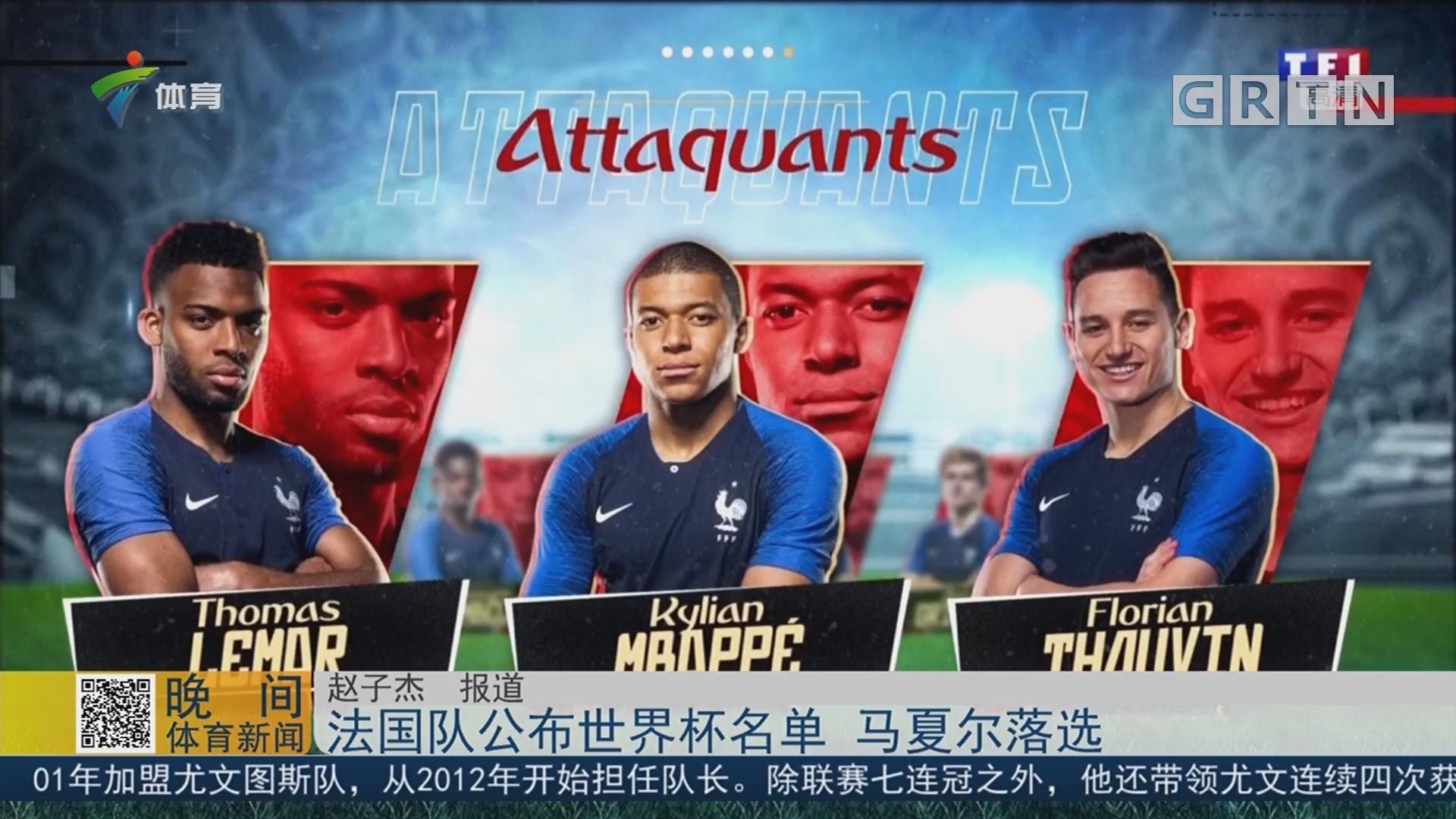 法国队公布世界杯名单 马夏尔落选