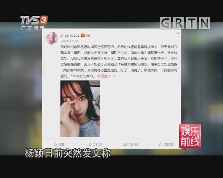 [2018-05-23]娱乐前线:杨颖参加综艺节目被嘲玩不起