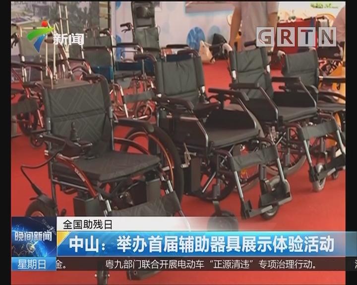 全国助残日:中山:举办首届辅助器具展示体验活动