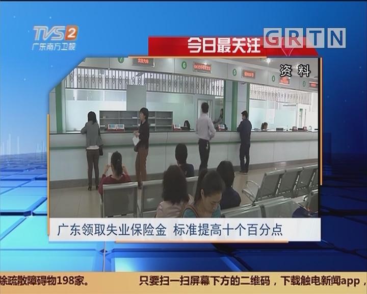 今日最关注:广东领取失业保险金 标准提高十个百分点