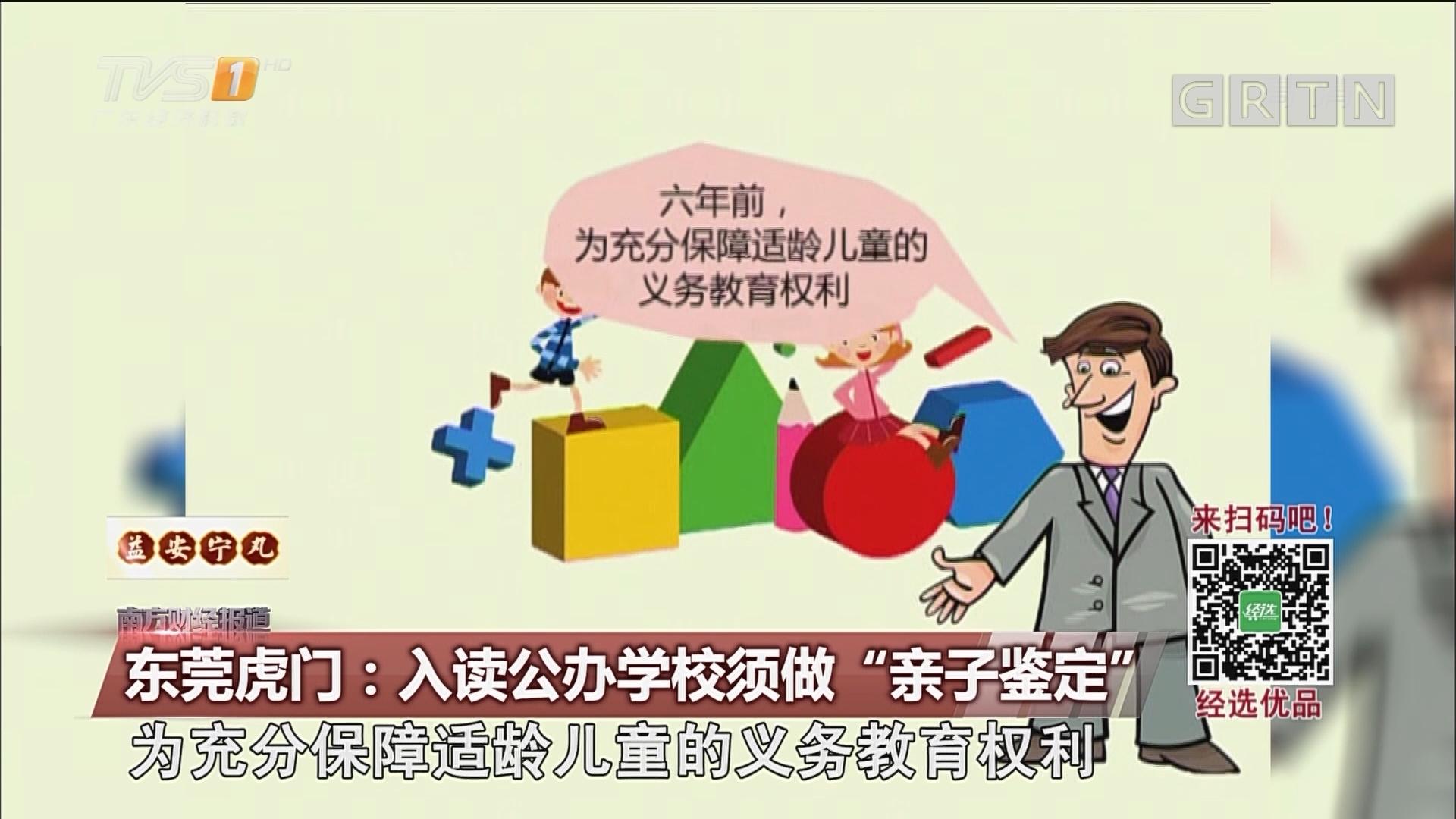"""东莞虎门:入读公办学校须做""""亲子鉴定"""""""