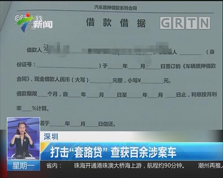 """深圳:打击""""套路货""""查获百余涉案车"""