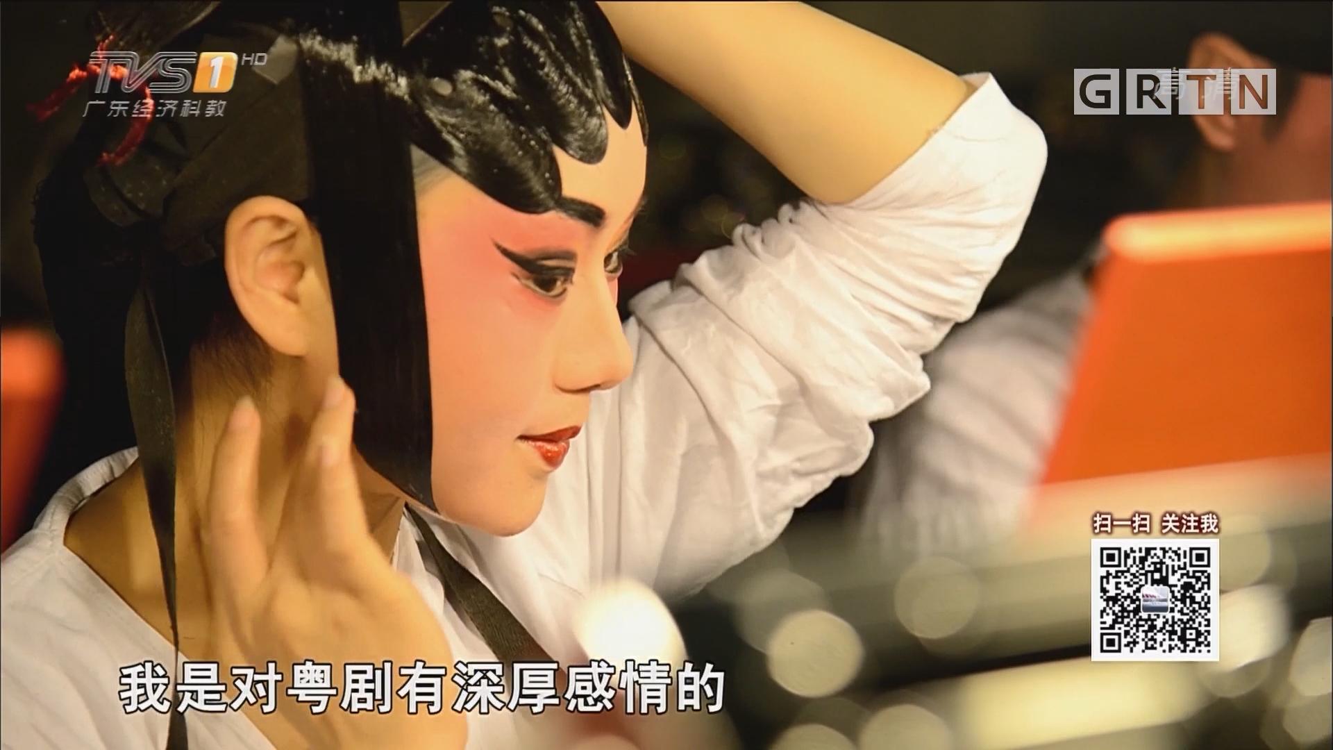 曾小敏:我要做粤剧文化传承的火炬手 (一)