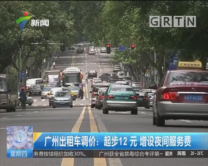 广州出租车调价:起步12元 增设夜间服务费