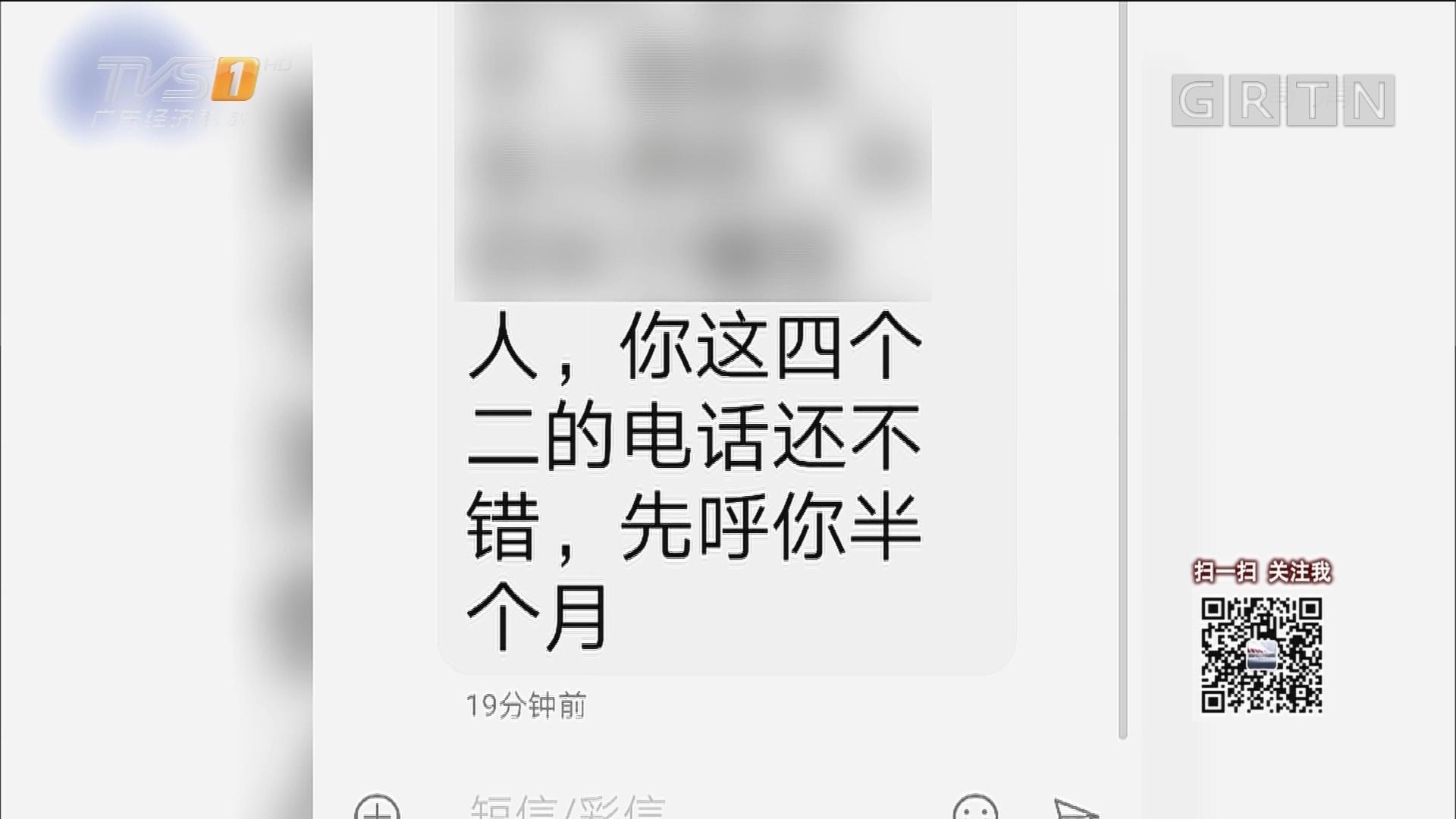 """网约车""""摊上事"""" 电话遭遇""""呼死你"""""""