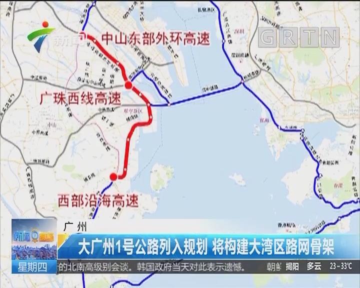 广州:大广州1号公路列入规划 将构建大湾区路网骨架