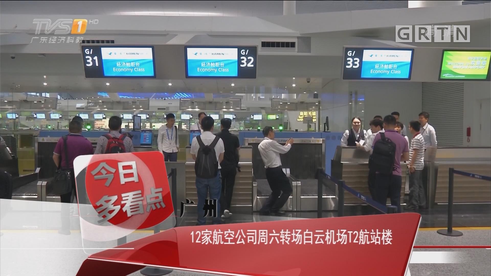 广州:12家航空公司周六转场白云机场T2航站楼