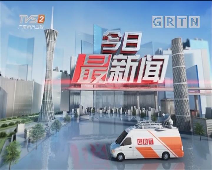 [2018-05-03]今日最新闻:暴雨红色预警:最大雨量139毫米!广州今年首发暴雨红色预警