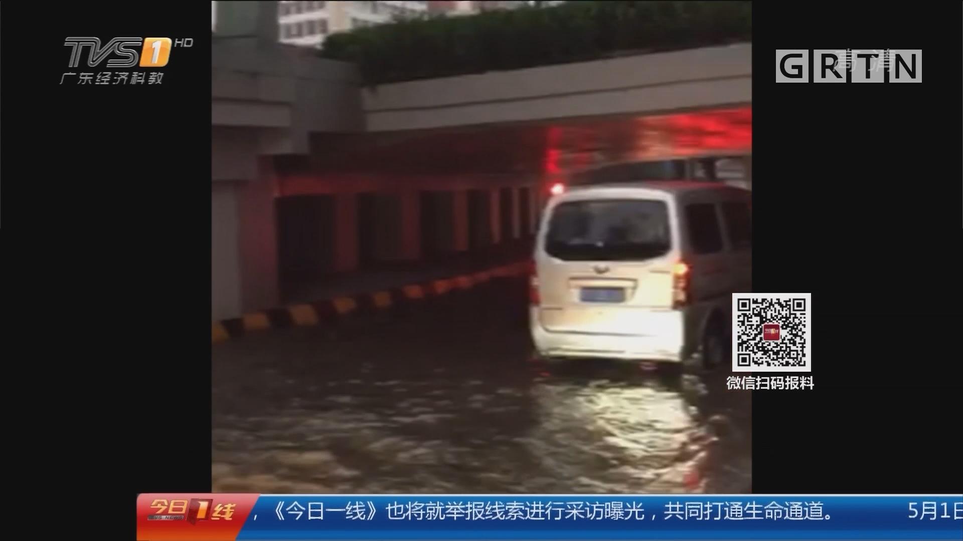 """广州:暴雨傍晚来袭 多地""""水浸街"""""""
