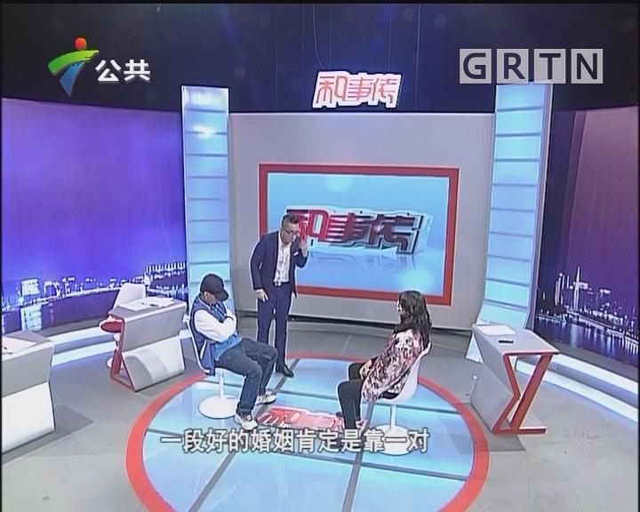 [2018-05-09]和事佬:太太联合子女孤立我