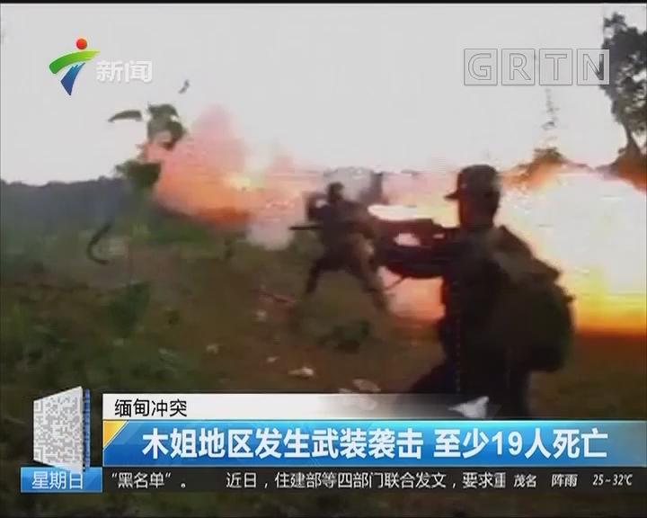 缅甸冲突:木姐地区发生武装袭击 至少19人死亡
