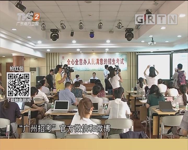 广州越秀:公办幼儿园摇号 5391幼儿争1316学位