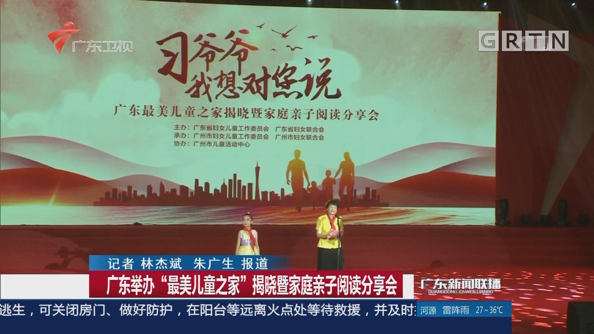 """广东举办""""最美儿童之家""""揭晓暨家庭亲子阅读分享会"""