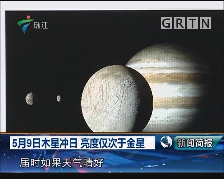 5月9日木星冲日 亮度仅次于金星