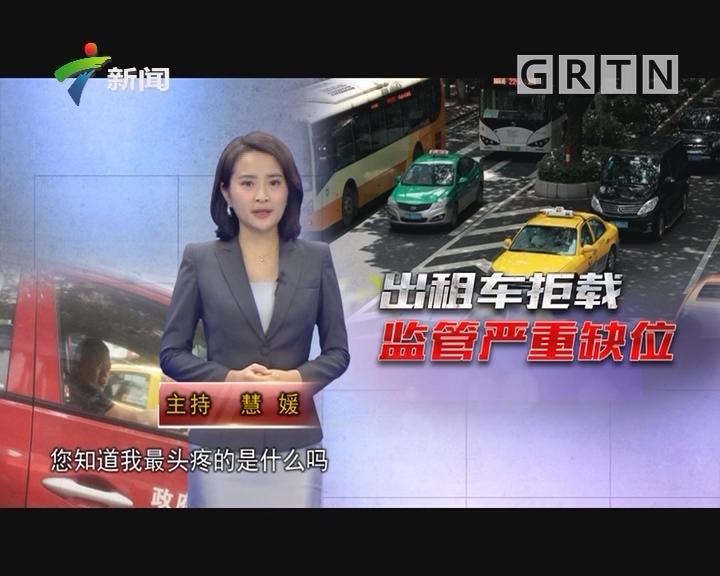 """[2018-05-14]社会纵横:广州出租车""""拒载""""成风 交管部门监管软弱无力"""