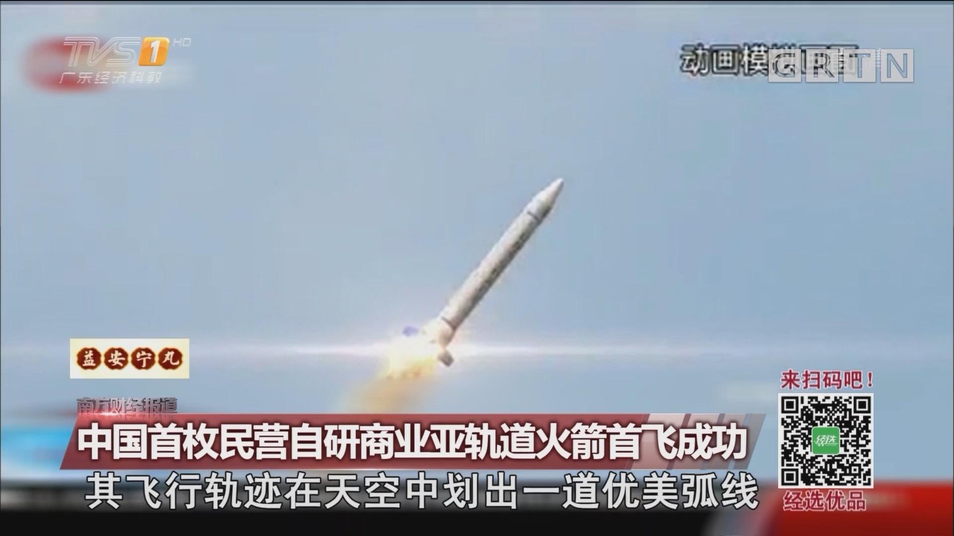 中国首枚民营自研商业亚轨道火箭首飞成功