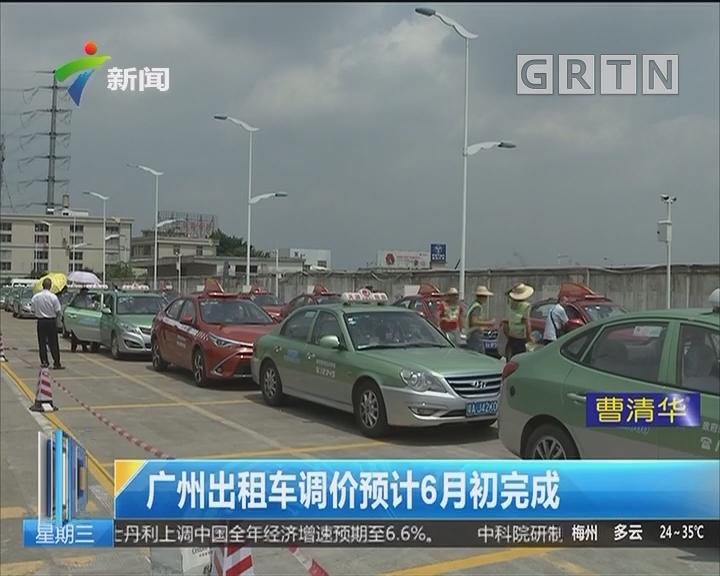 广州出租车调价预计6月初完成