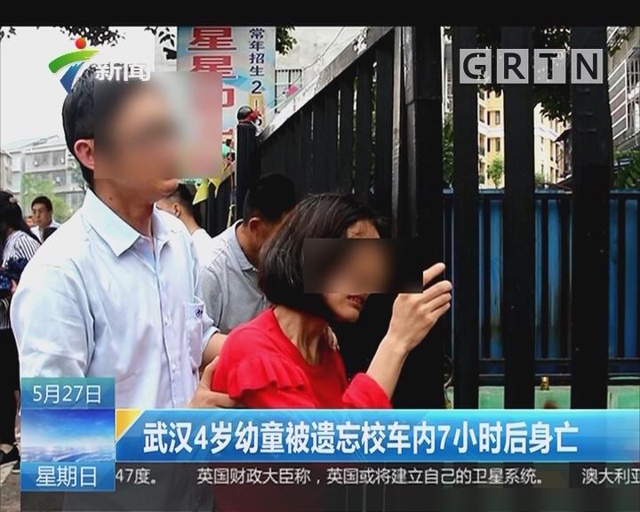 武汉4岁幼童被遗忘校车内7小时后身亡