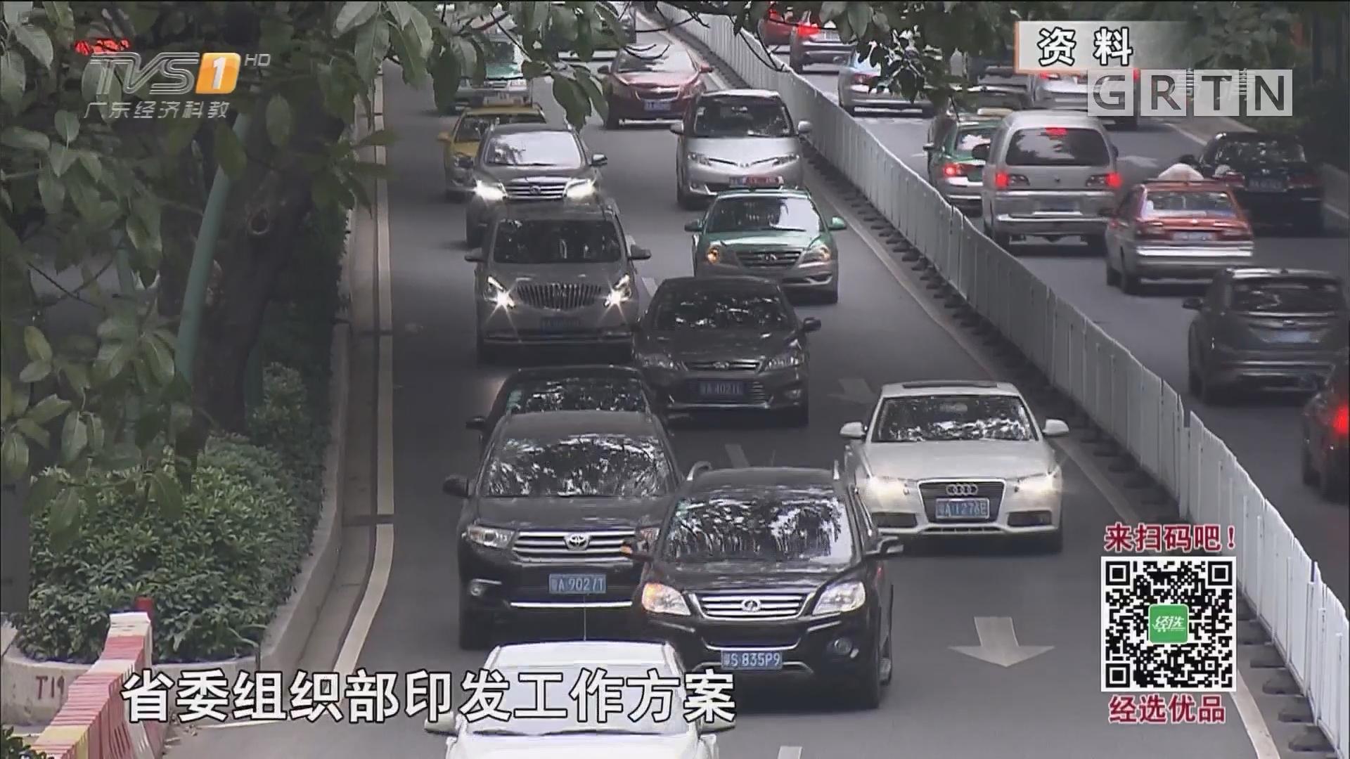 廉政观察:广东全面清理规范省部级干部车辆和秘书(联络员)配备