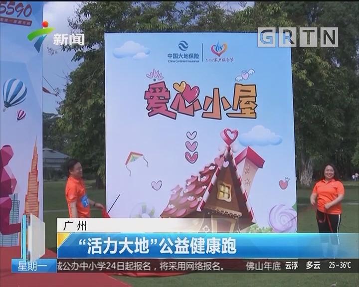 """广州:""""活力大地""""公益健康跑"""