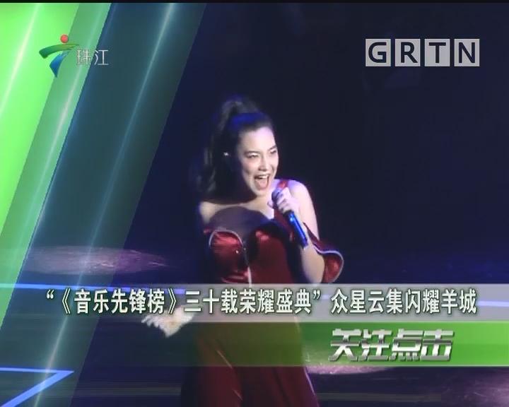 """""""《音乐先锋榜》三十载荣耀盛典""""众星云集闪耀羊城"""