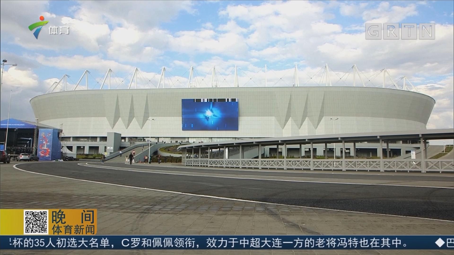 俄罗斯世界杯 罗斯托夫球场已准备就绪