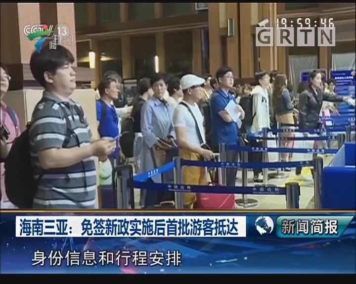 海南三亚:免签新政实施后首批游客抵达