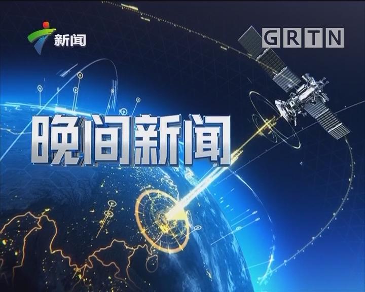 [2018-05-19]晚间新闻:马兴瑞赴广州白云国际机场二号航站楼调研