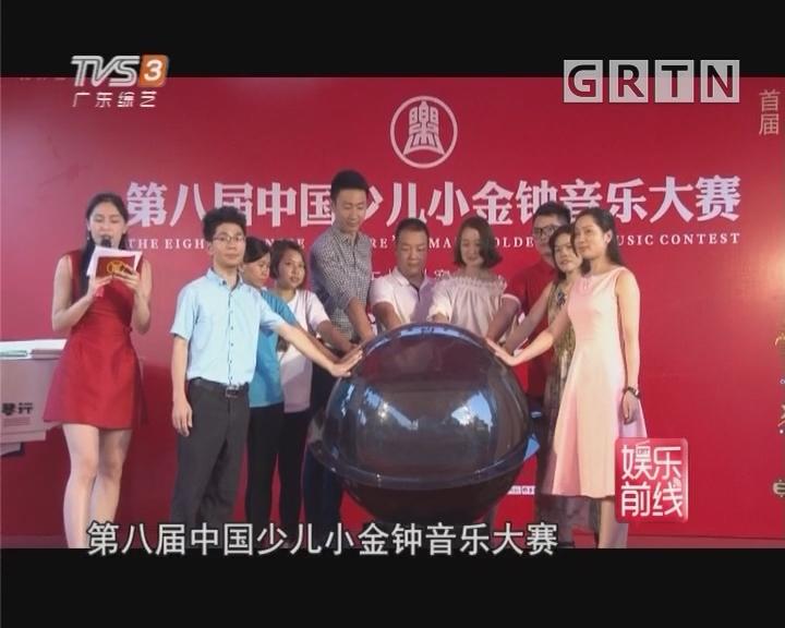 第八届中国小金钟音乐大赛 东莞赛区正式启动
