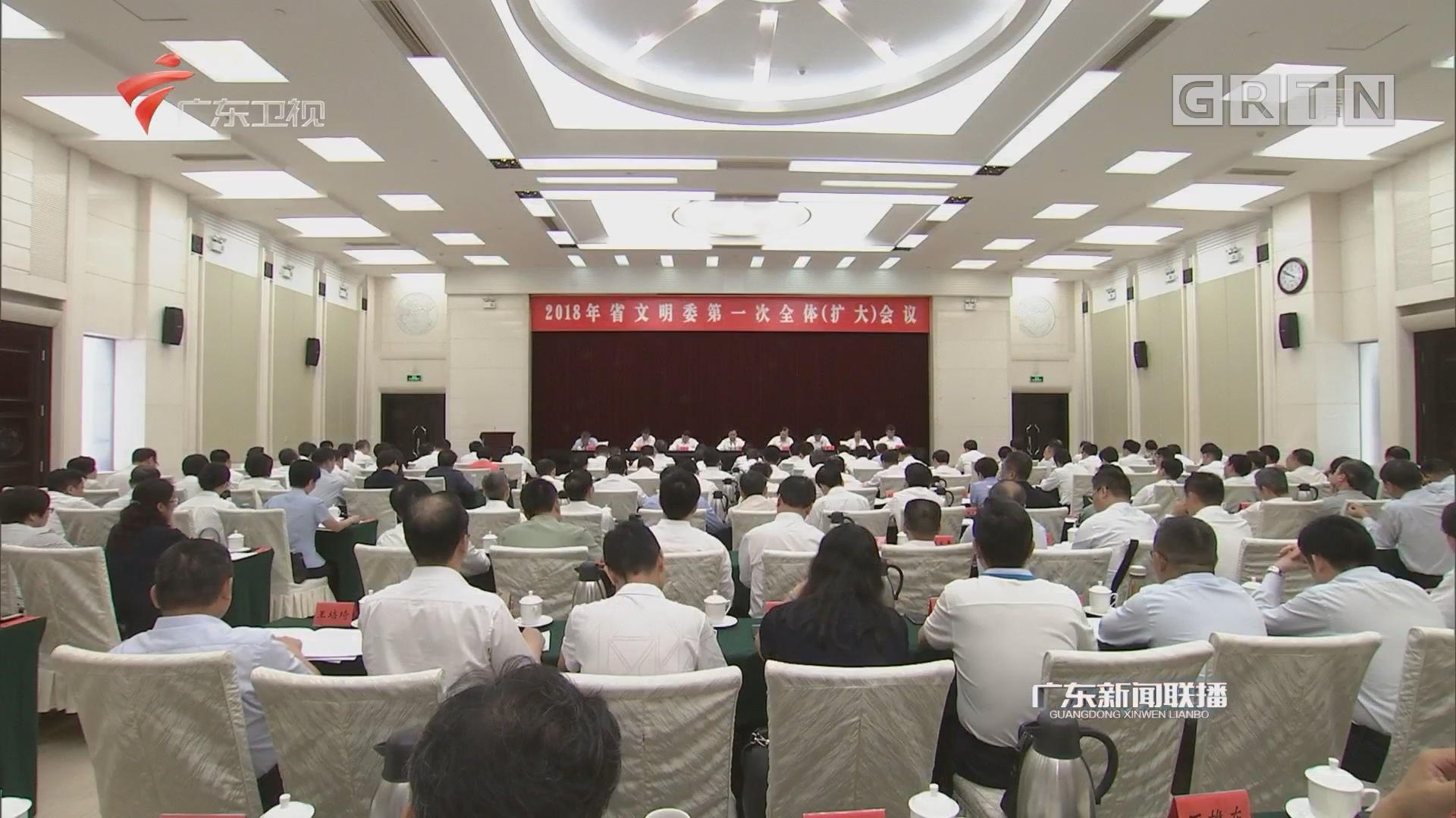 省文明委召开第一次全体(扩大)会议 李希出席会议