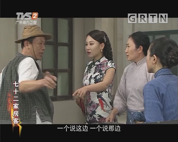 [2018-05-01]七十二家房客:卿本佳人(下)